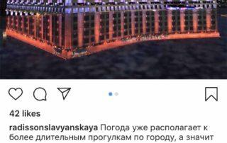 radissonslavyanskaya hotel moscow