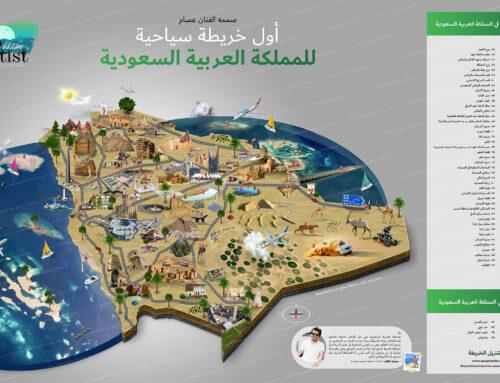 أول خريطة سياحية للمملكة العربية السعودية