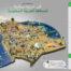 أول خريطة سياحية للمملكة العربية السعودية Saudia Arabia Tourist Attractions Map by Assam Artist